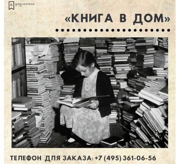 Волонтеры Соколовки продолжат доставку книг на дом инвалидам
