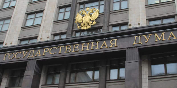 Дума приняла законопроект о ратификации соглашения по ДСНВ