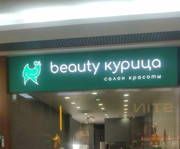 Вывески салонов красоты