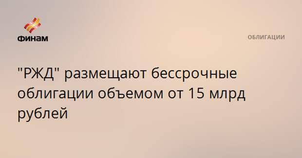 """""""РЖД"""" размещают бессрочные облигации объемом от 15 млрд рублей"""