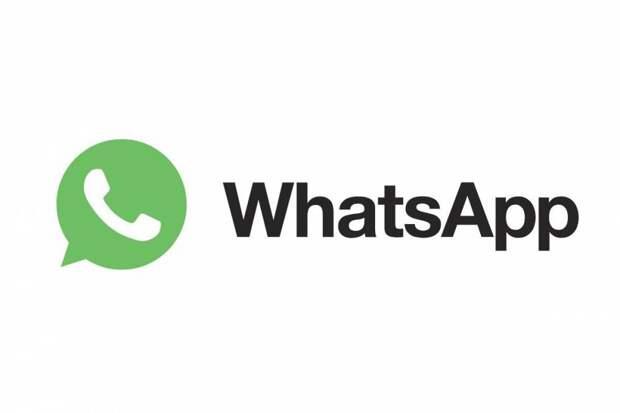В WhatsApp выявлены позволяющие удалённо взломать смартфон две уязвимости