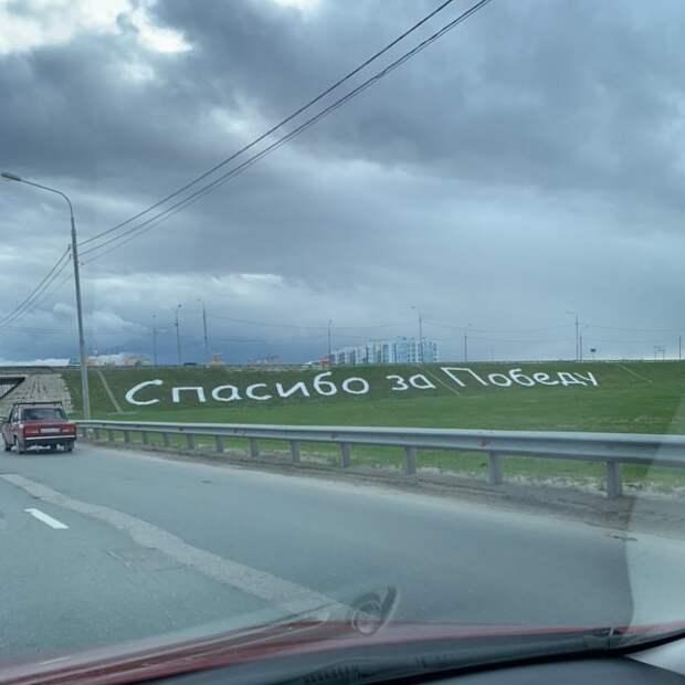 На въезде в Рязань появилась надпись «Спасибо за Победу»