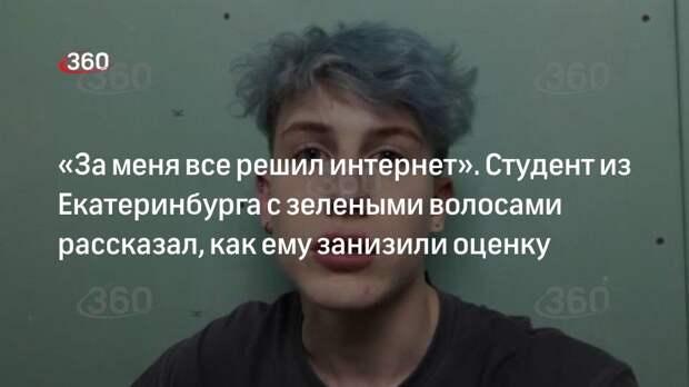 «За меня все решил интернет». Студент из Екатеринбурга с зелеными волосами рассказал, как ему занизили оценку
