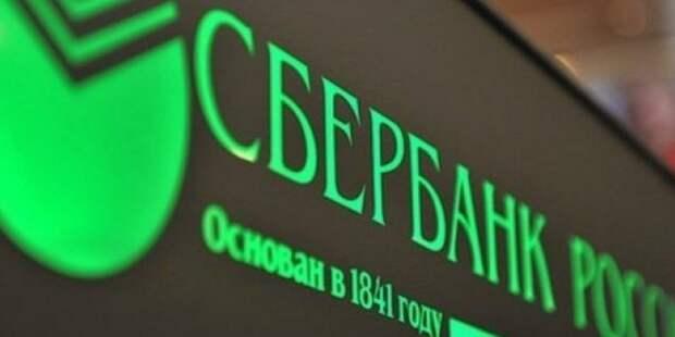 Sold: Правительство купило Сбербанк