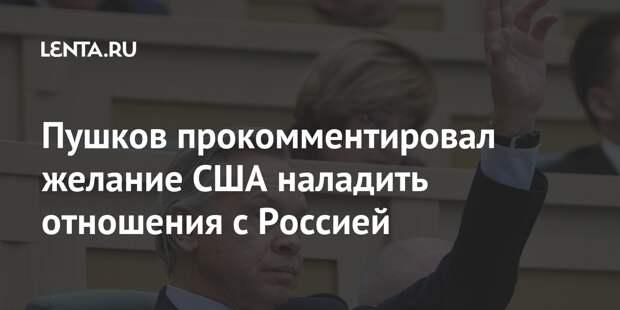 Пушков прокомментировал желание США наладить отношения с Россией