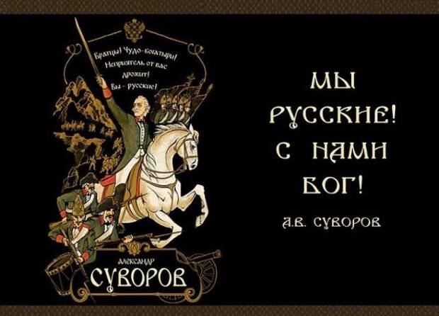 """Слова """"Мы — русские, с нами Бог!"""", по мнению некоторых чинуш, являются крамолой"""
