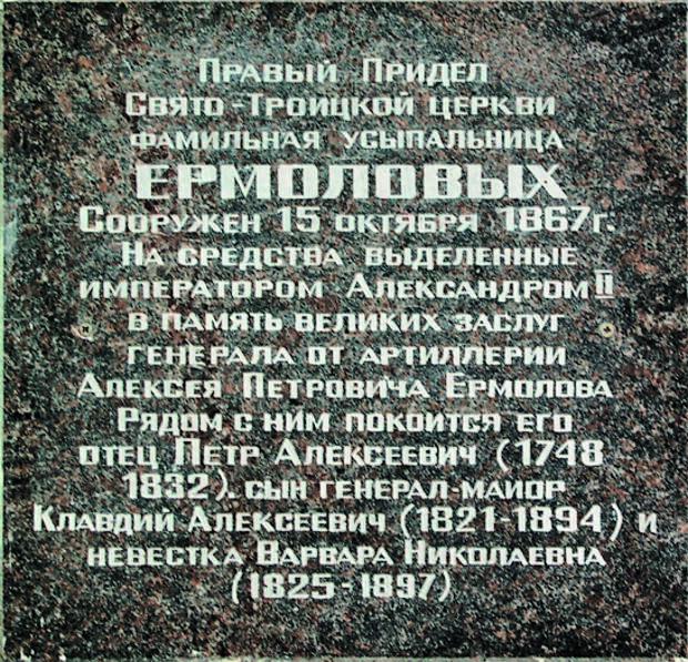 Генерала Ермолова закопали по-тихому