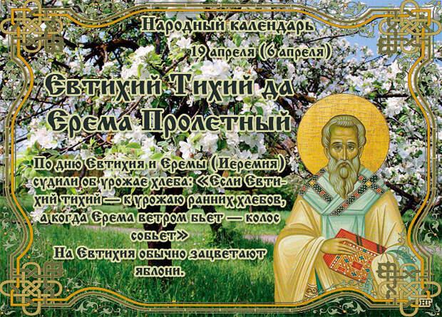 19 апреля - Народно-христианский праздник Евтихий Тихий да Ерема Пролетный.