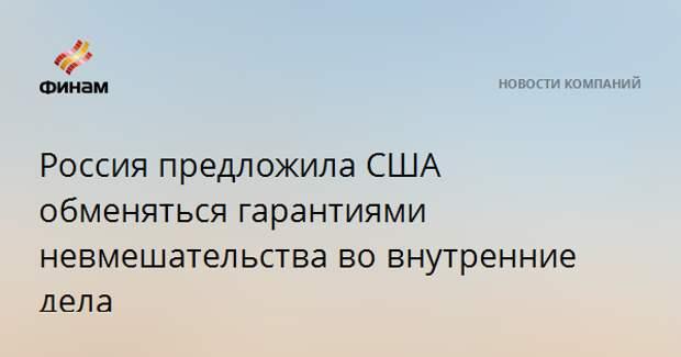 Россия предложила США обменяться гарантиями невмешательства во внутренние дела