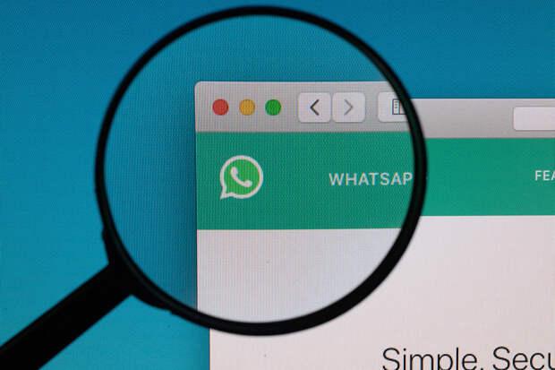 В WhatsApp появилась новая важная функция