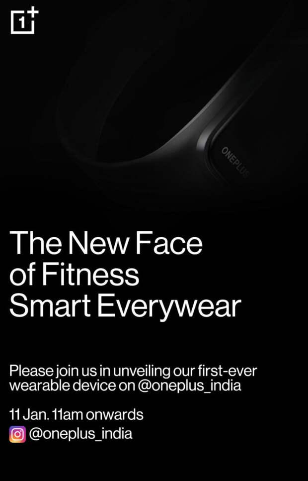 OnePlus представит свой первый фитнес-браслет 21 января