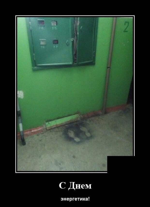 Демотиватор про энергию
