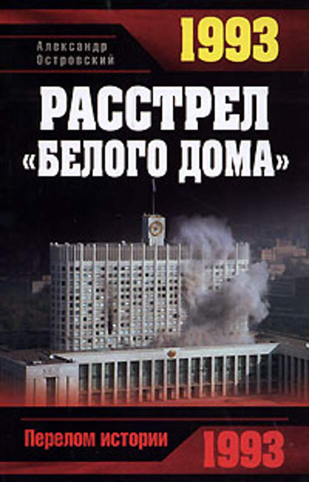 Чёрный октябрь 1993 года — расстрел Конституции