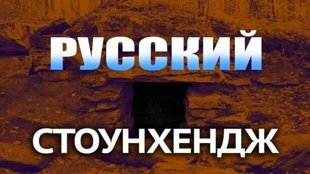 """Украденная праистория Руси. Как мы стали """"деревом без корней"""""""