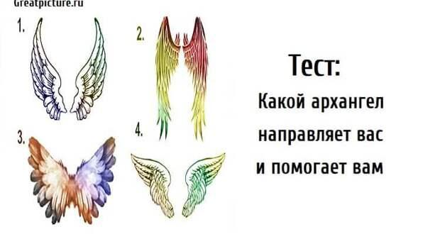 Тест: Какой архангел направляет вас и помогает вам