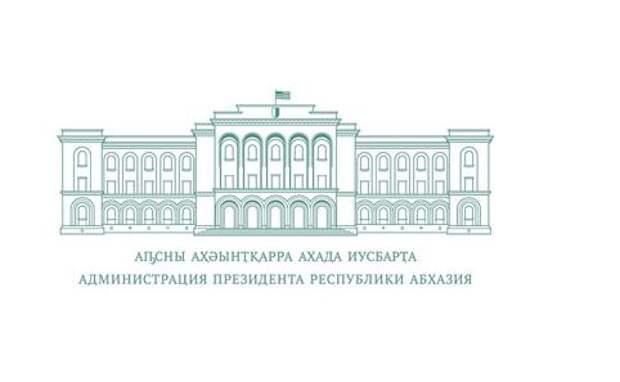 УАбхазии иРоссии будет общее социальное иэкономическое пространство