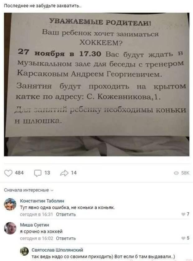 Смешные комментарии. Подборка chert-poberi-kom-chert-poberi-kom-24371212082020-3 картинка chert-poberi-kom-24371212082020-3