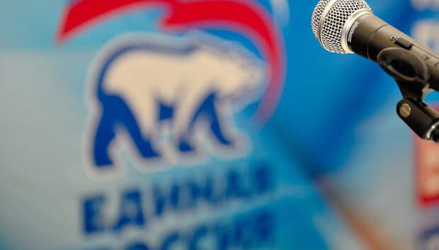 Президиум регионального отделения партии «Единая Россия» переизбрали в Подмосковье