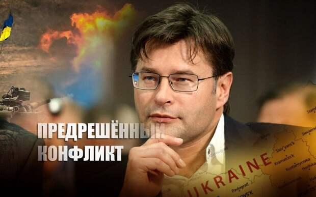 «Заигрались, хватит»: Эксперт анонсировал скорую развязку военного конфликта на Донбассе