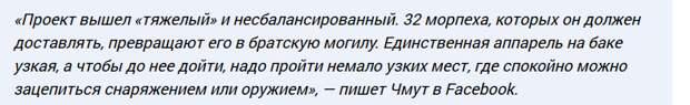 Новый украинский катер сравнили с братской могилой