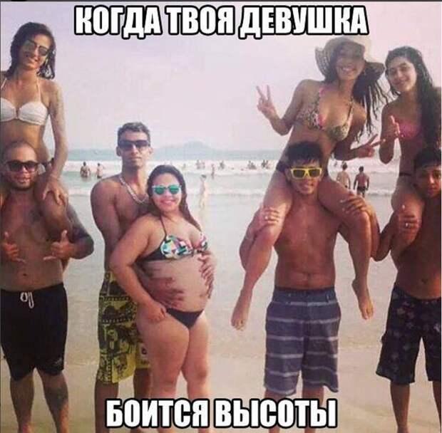 Когда твоя девушка боится высоты - девушки, пляж | Demotos.ru
