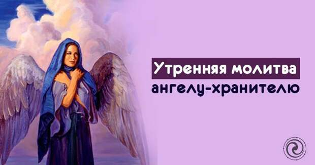 Утренняя молитва ангелу-хранителю