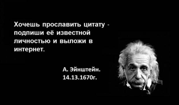 Эту православную многодетную замужнюю женщину звали Альберт Эйнштейн