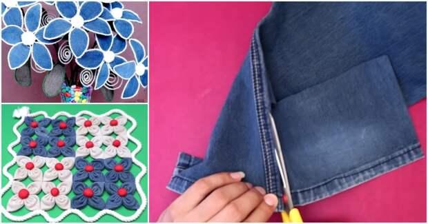 Отличные идеи повторного использования джинсов