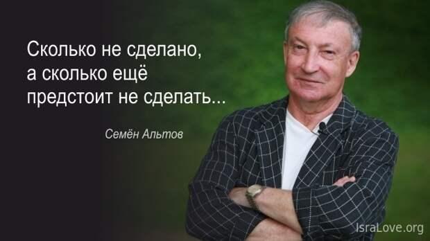 Афоризмы Семена Альтова о нас с вами