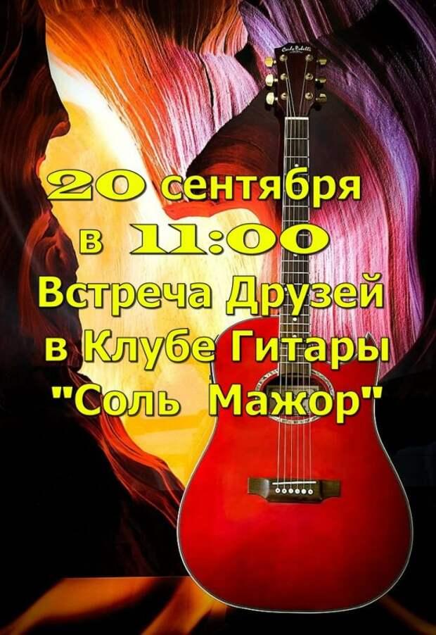 В Савеловском состоялась встреча в клубе гитары «Соль мажор»