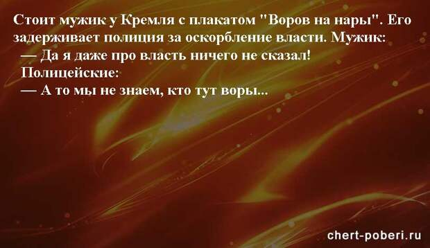 Самые смешные анекдоты ежедневная подборка chert-poberi-anekdoty-chert-poberi-anekdoty-04440317082020-12 картинка chert-poberi-anekdoty-04440317082020-12