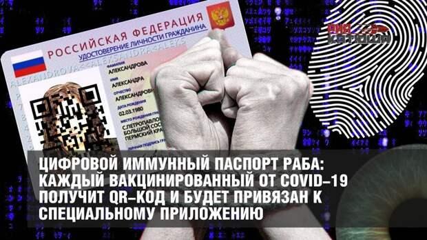 Цифровой иммунный паспорт раба: каждый вакцинированный от СOVID-19 получит QR-код и будет привязан к специальному приложению