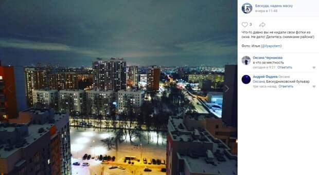 Фото дня: Вид из окна на Бескудниковский бульвар