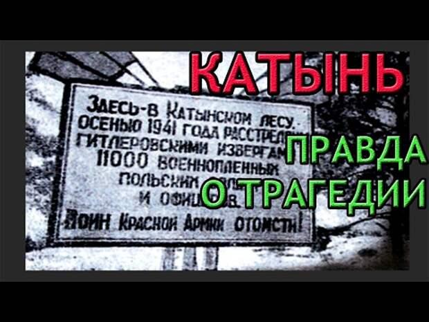 Умер историк Сергей Стрыгин. Польская шизофрения - Россия не имеет отношения к трагедии в Катыни