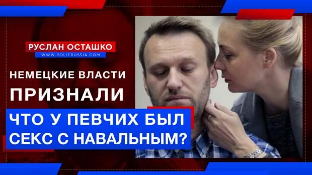 Немецкие власти признали, что у Марии Певчих был секс с Навальным?