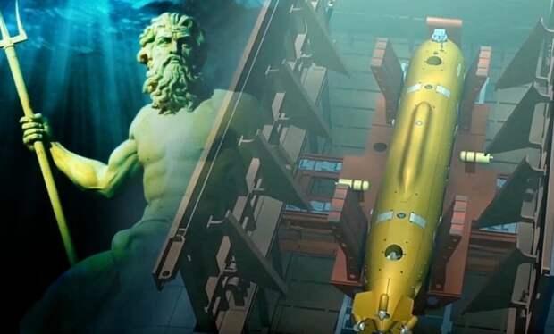 «Посейдон» - гениальная торпеда судного дня, внушающая первобытный страх
