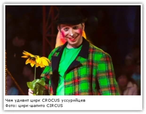 Фото: цирк-шапито CIRCUS