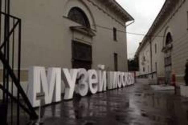 Музей Москвы приглашает в онлайн-путешествие
