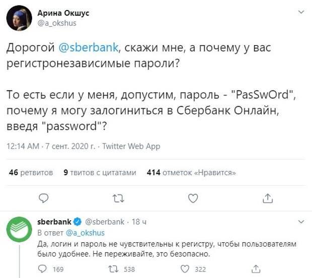 """""""Не переживайте, это безопасно"""": Сбер подтвердил странность с паролями и ещё больше напугал людей"""