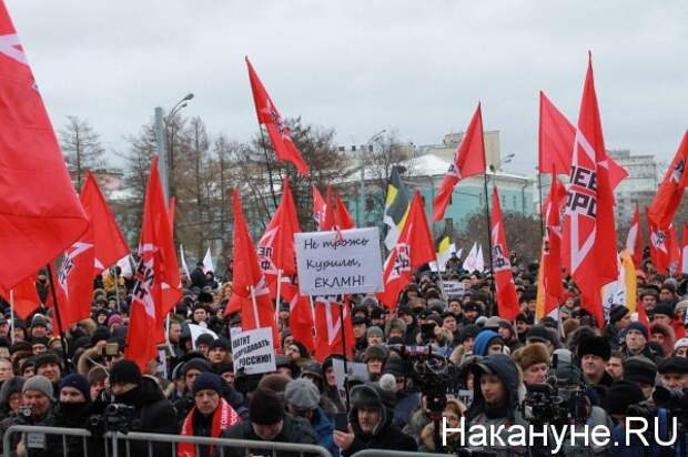 Митинг против передачи Курил Японии в Москве(2019) Фото:Накануне.RU