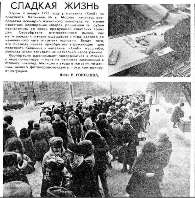 Как в СССР стояли в очередях за «Сладкой жизнью».