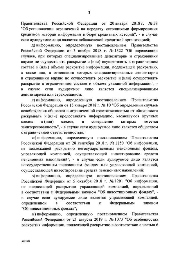 Правительство России ограничивает иностранный аудит