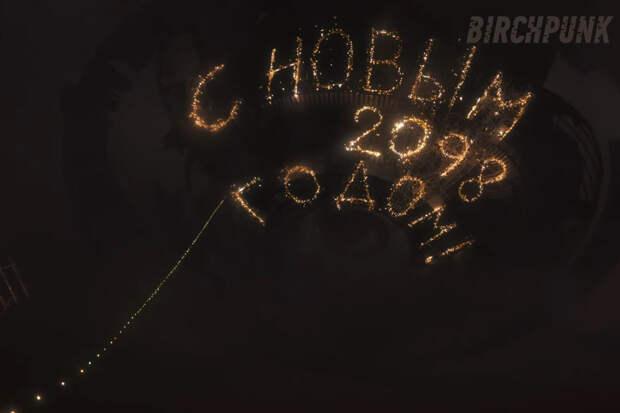 Новогоднее поздравление в Кибердеревне