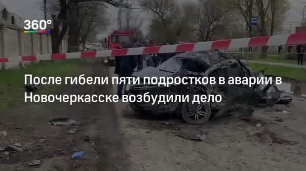 После гибели пяти подростков в аварии в Новочеркасске возбудили дело