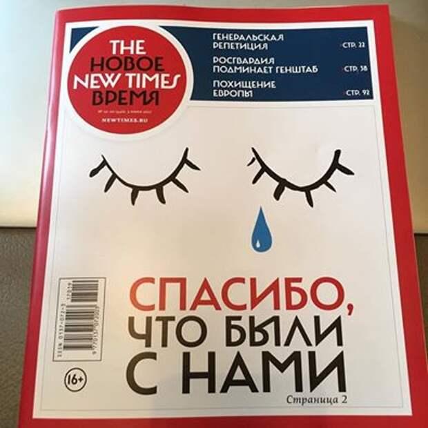 Одним врагом меньше: реквием журналу The New Times