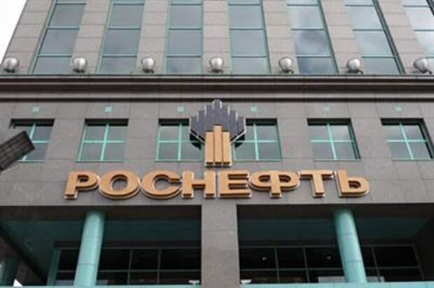 """""""Роснефть"""" выплатит дивиденды за 2020 год в соответствии с дивидендной политикой"""