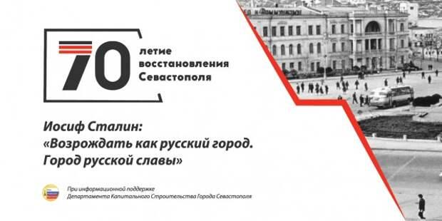 К 70-летию восстановления Севастополя