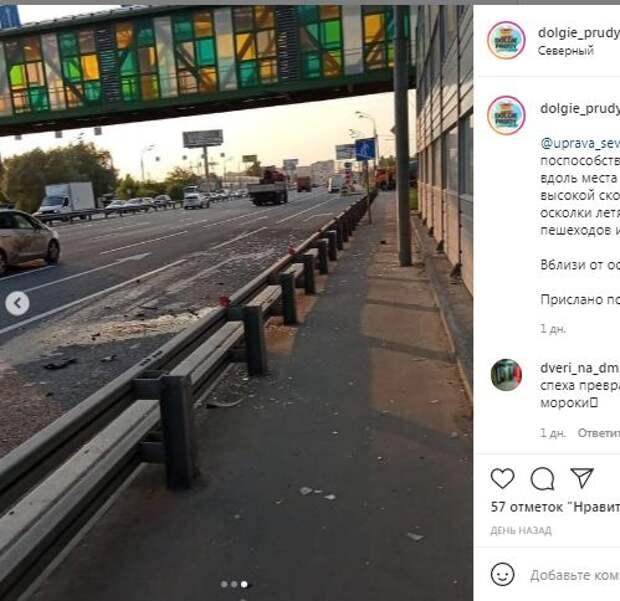 Оставшийся после аварии на Дмитровке мусор убрали по просьбе местных жителей