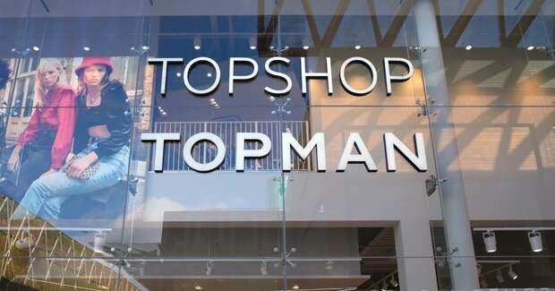 Topshop готовится к банкротству