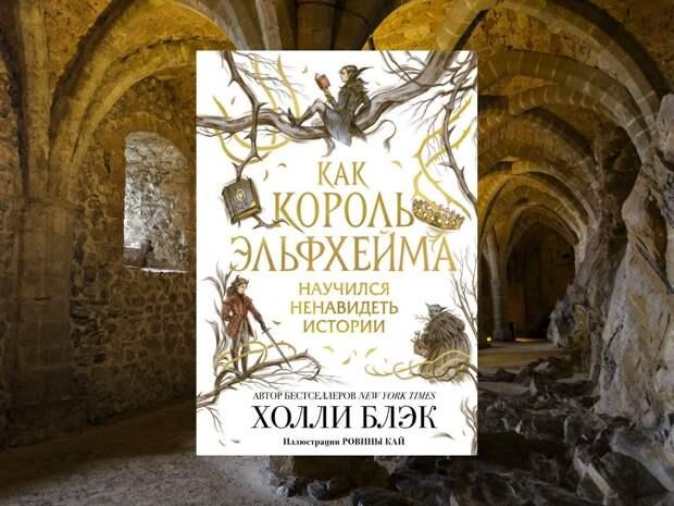 Сказочная новинка Холли Блэк «Как король Эльфхейма научился ненавидеть истории»